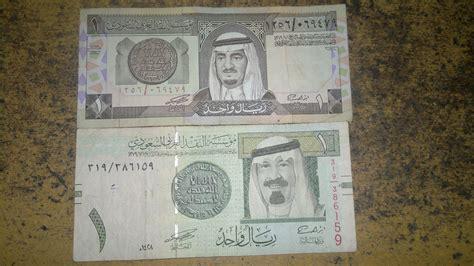 currency converter euro to sar currency rates of saudi riyal gci phone service