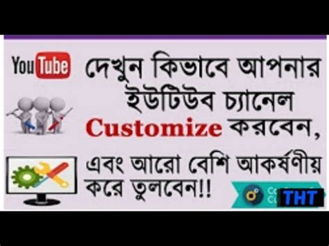 youtube channel layout tips how to customize youtube channel bangla channel