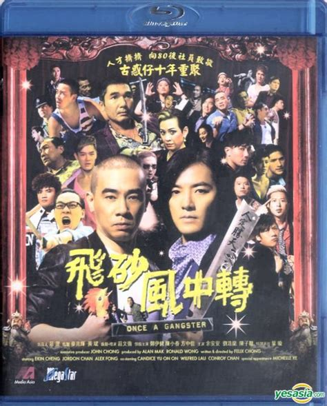 hong kong gangster movie once a gangster blu ray disc asianblurayguide com