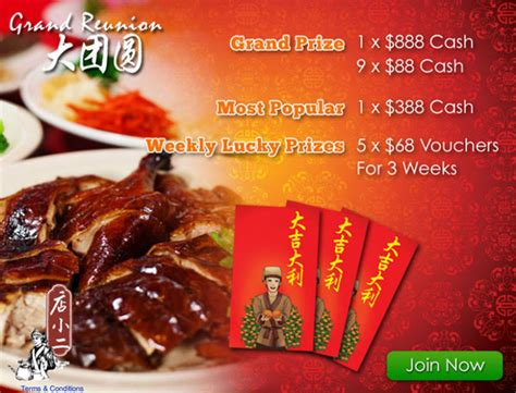 dian xiao er new year promotion dian xiao er 店小二 restaurant grand reunion 大团圆 contest
