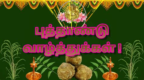 new year tamil songs happy tamil new year 2018 puthandu wishes தம ழ greetings