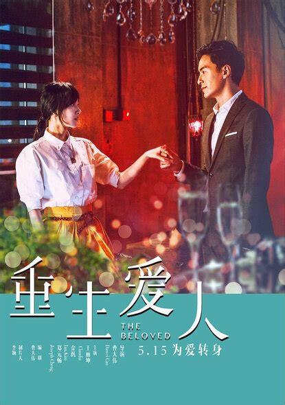 film china romance 2015 chinese romance movies china movies hong kong