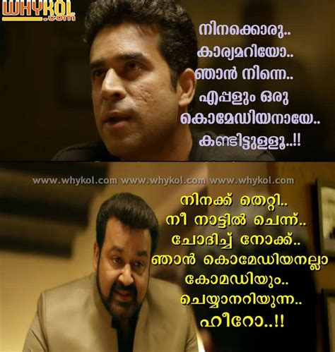 Malayalam Dialogues Search Results Calendar 2015 | search results for malayalam funny images with dialogues
