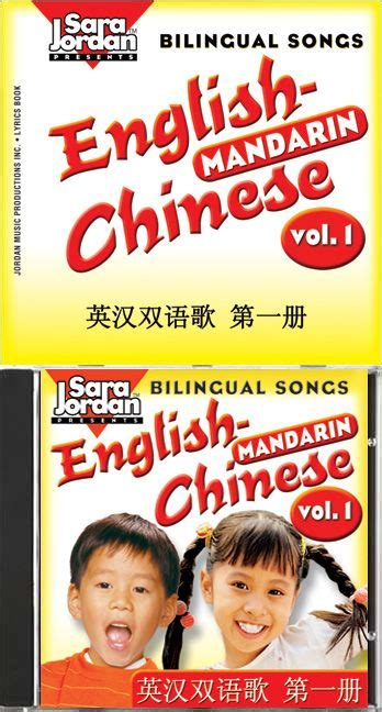 Cd Seleksi Mandarin Best 3 Disc 17 best teaching to images on