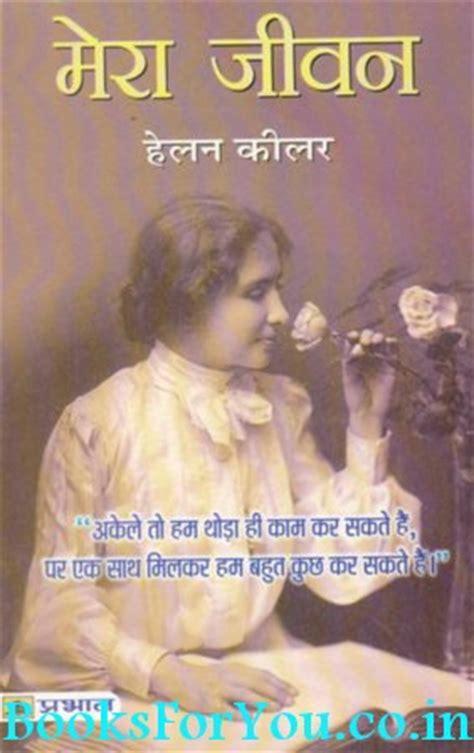 short biography of helen keller in hindi mera jivan autobiography of helen keller in hindi