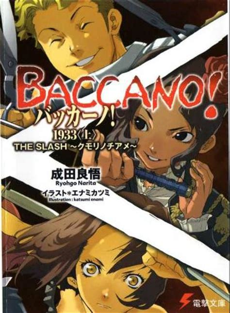 baccano vol 6 light novel 1933 the slash cloudy to rainy books baccano バッカーノ