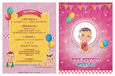 baby rice ceremony invitation card template free baby rice ceremony annaprashan card design 2 on behance