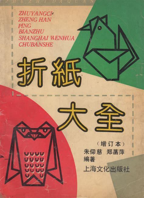 History Of Paper Folding - 1990 padoreid4320 folding didactics