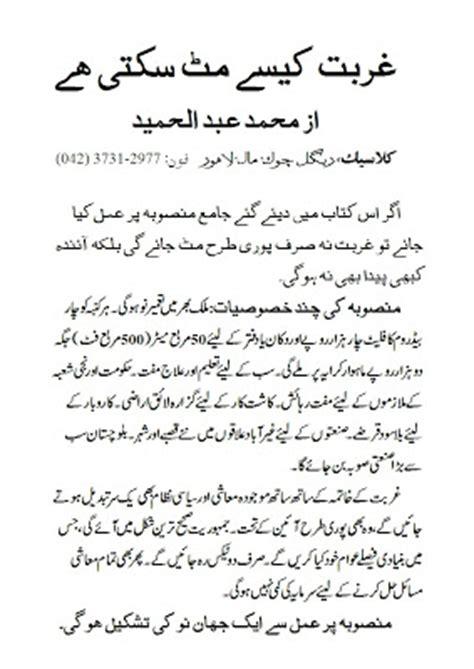 Ghurbat Essay In Urdu by The Plan For Eradication Of Poverty In Pakistan