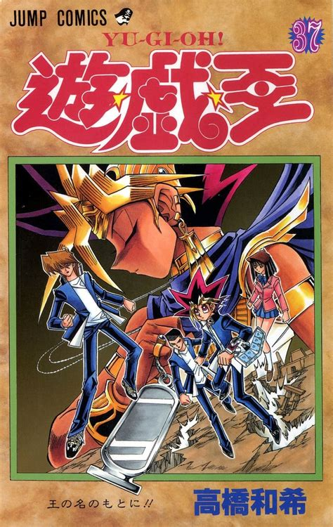 Komikmanga Yugioh Vol 1 2 6 yu gi oh millennium world volume listing yu gi oh it s time to duel