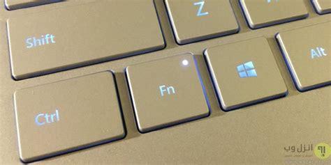 function keys are not working windows 8 4 راه حل برای رفع مشکل کار نکردن دکمه fn لپ تاپ در ویندوز