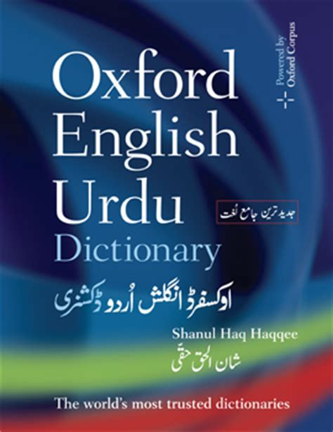 Urdu To English Dictionary Free Download Full Version For Mobile Nokia | download oxford dictionary free full version for windows 7
