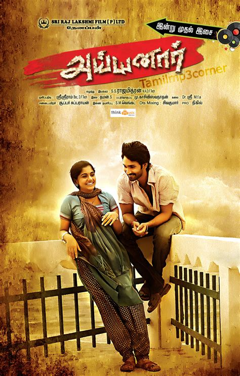 mp song old ayyanar mp3 songs download latest and old mp3 songs free