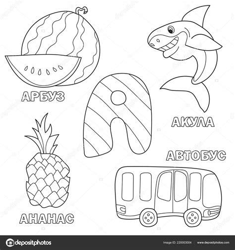 foto lettere alfabeto lettera dell alfabeto con a russi immagini della lettera