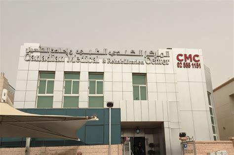 canadian medical center n0 1 hospital in dubai abudhabi uae canadian medical rehabilitation center