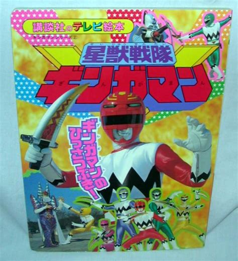 picture books about books sentai books