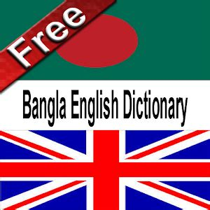 bangla to english dictionary free download full version download english bangla dictionary for pc choilieng com