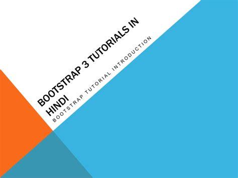 javascript tutorial in hindi latest twitter bootstrap 3 tutorials in hindi bootstrap3