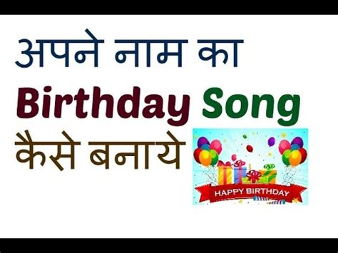 how to make birthday song of your name अपन न म क बर थड