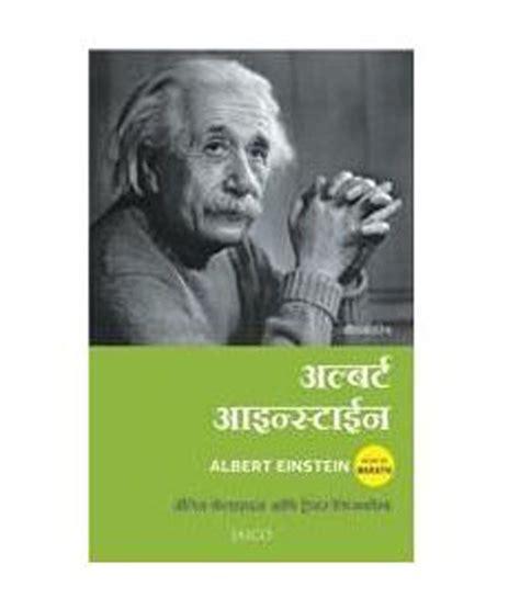 albert einstein biography pdf free download in hindi albert einstein marathi buy albert einstein marathi