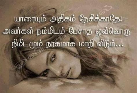 tamill kavidhai 2017 the gallery for gt self confidence quotes in tamil
