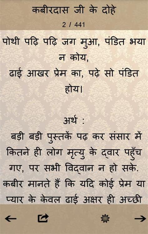 thrice hath meaning in hindi hindi dohe ह द द ह apk download free books