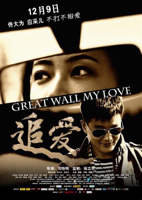 watch movie online free streaming the great wall 2016 full length online watch movie 2017 the great wall watch online movie mandy miller