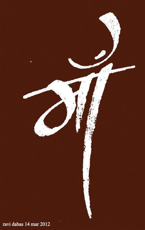 maa hindi calligraphy by rdx558 on deviantart