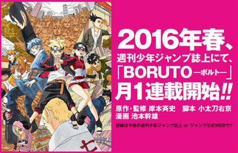 film naruto next generation jump festa la franquicia naruto tendr 225 un nuevo manga
