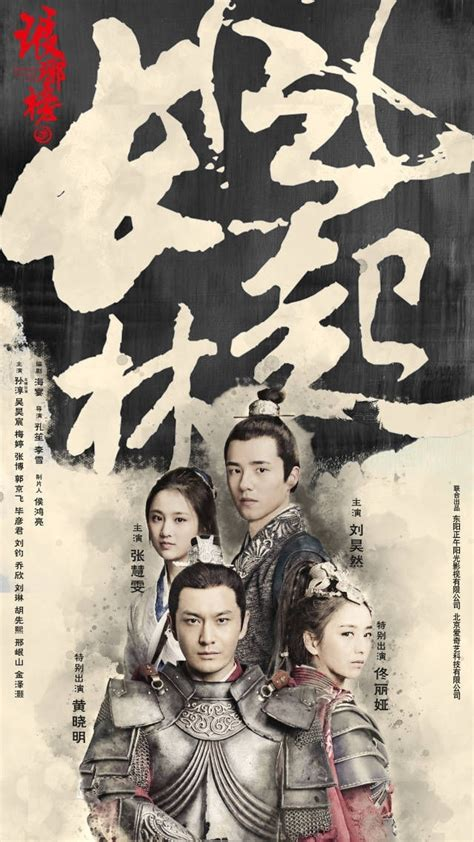 Dramanice Nirvana In Fire 2 | ghost blows out the light finding hu ba yi engsub 2017