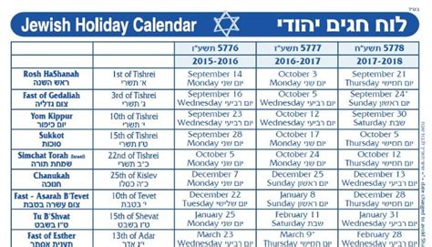 Calendar 2018 Israel Calendar 2018 Calendar 2017 Printable