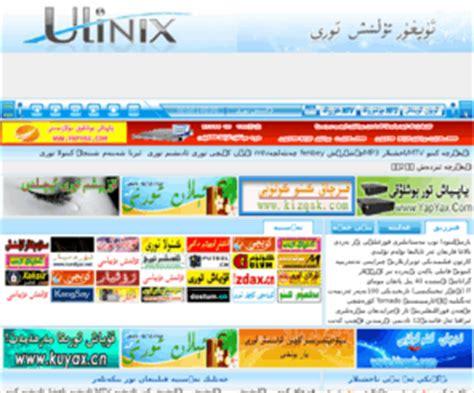 www ulinix com ulinix uz ulinix uz ulinix tori 维吾尔文网址导航