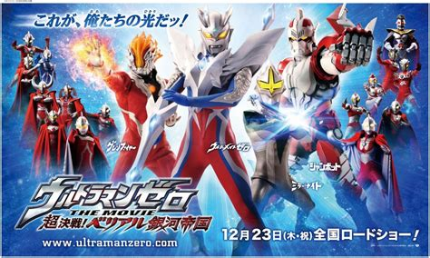 film ultraman zero download ultraman zero movie full trailer jefusion