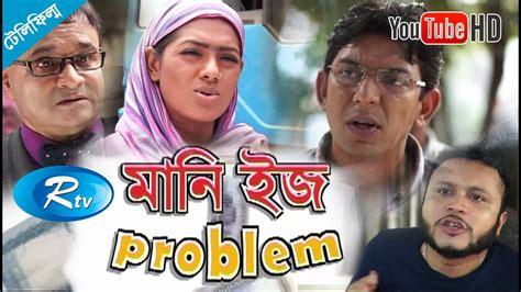 bangla natok bibaho sonkranto jotilota 2017 bangla comedy natok ft