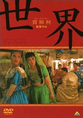 chinese film generations 世界 商品詳細 バンダイビジュアル