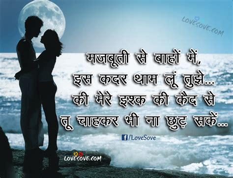 best love shayari majbuti se bahon mai romantic shayari images in hindi text