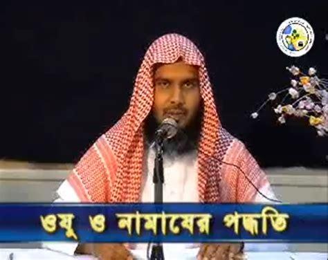 United Change Fee by Waz Namaz O Ojo An Invitation To Islam