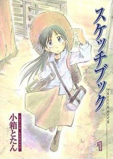 sketchbook manga wikipedia