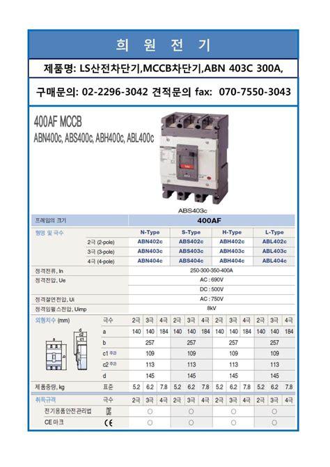 Mccb Abn 403c Ls ls산전차단기 배선용 차단기 mccb차단기 abn 403c 300a