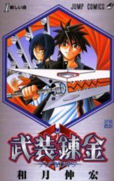 Komik Busou Renkin Vol 1 10 busou renkin vo watsuki nobuhiro watsuki nobuhiro 武装錬金