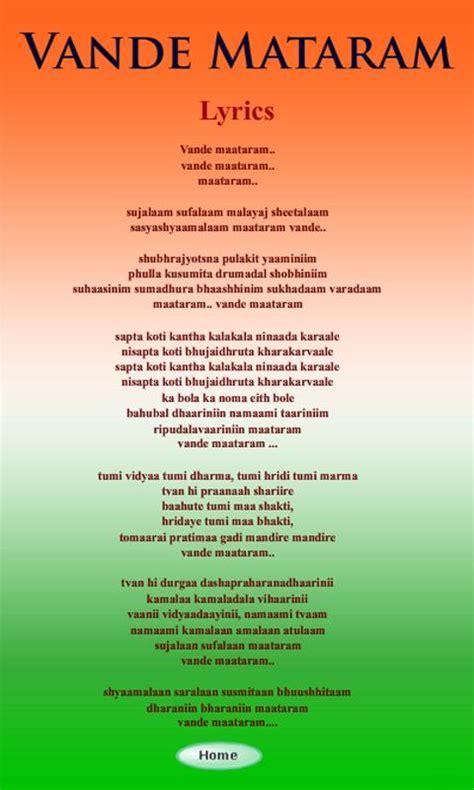 vande mataram song download in tamil vande mataram lyrics download free printable graphics