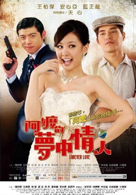 film blue taiwan forever love 2013 blue lan amber an tian xin