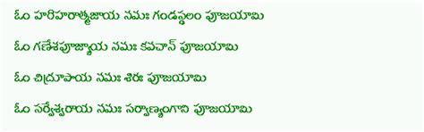 what is resistor in telugu swami ayyappa puja
