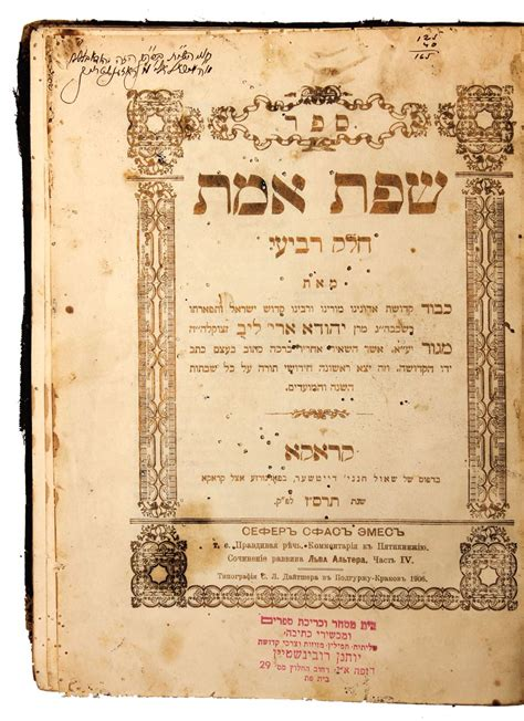 torah sections מורשת מכירות פומביות set of the five sections of the sfat