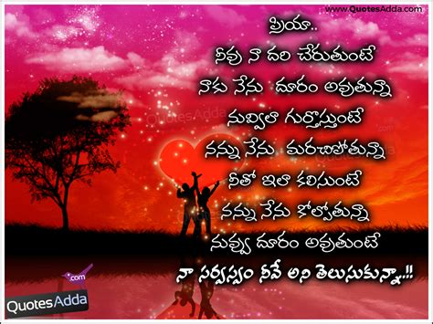 Offer Letter Meaning In Telugu Propose Poems And Quotations In Telugu Language Quotesadda Telugu Quotes Tamil
