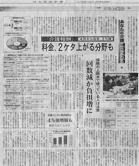 newspaper layout book japanese writing a beautifully complex system newspaper