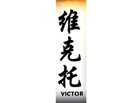 tattoo name victor name victor 171 chinese names 171 classic tattoo design 171 tattoo