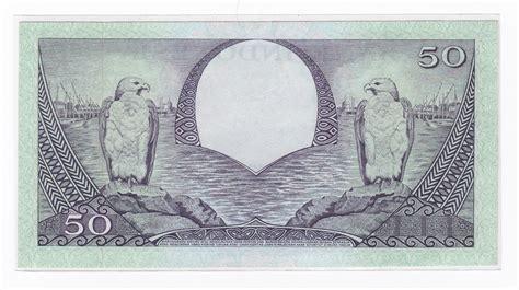 Uang Lama 5 Rupiah 1959 jual uang kertas kuno untuk mahar 50 rupiah 1959 uang