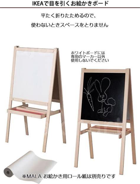 ikea mala 楽天市場 送料無料 イケア mala イーゼル イケアで目を引く子供用お絵かきボード 黒板 ホワイトボード
