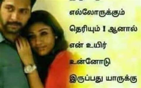 tamil whatsapp status and dp dailogue images love images tamil love feeling pic in tamil impremedia net